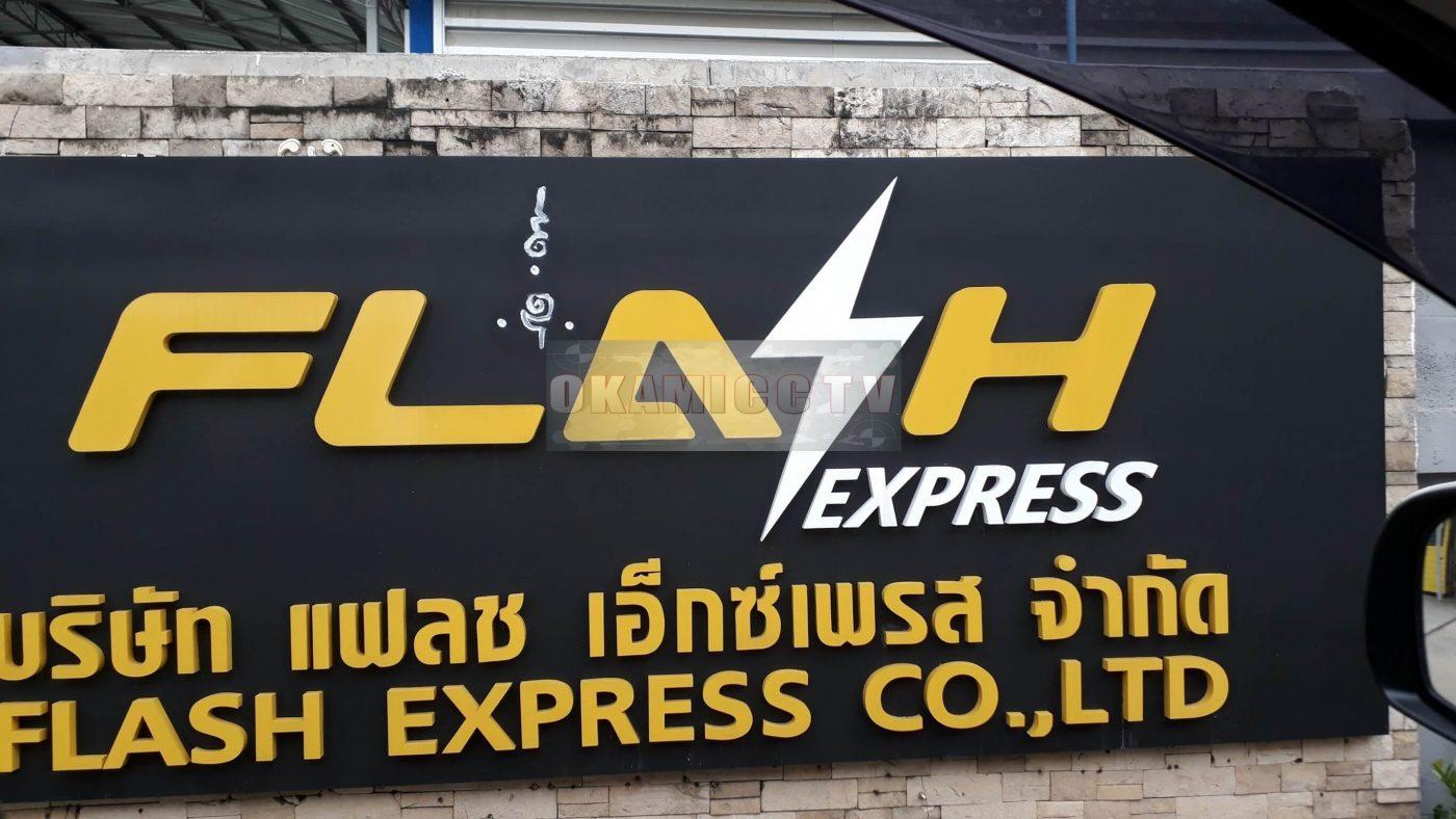 batch Flash Express 181027 0013